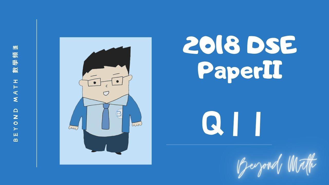 【必睇!DSE數學Tips】2018 DSE Math Paper 2 Q11