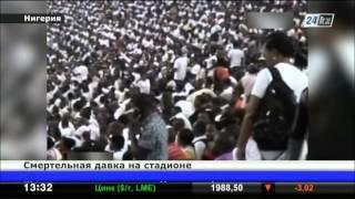 видео город Абуджа