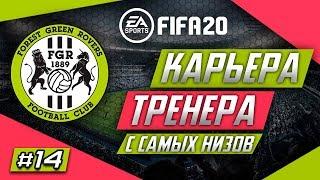 Прохождение FIFA 20 [карьера] #14