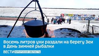 Восемь литров ухи раздали на берегу Зеи в День зимней рыбалки