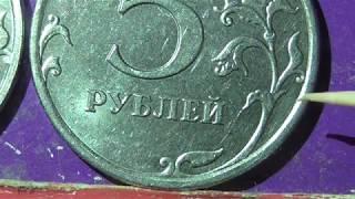 редкие монеты РФ. 5 рублей 2017 года, ММД. Обзор разновидностей