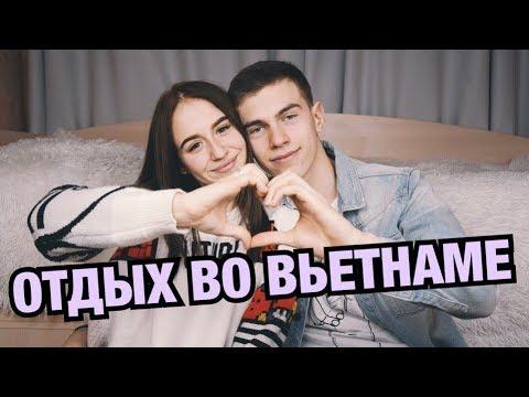 ИСТОРИЯ НАШЕЙ ЛЮБВИ ОТДЫХ ВО ВЬЕТНАМЕ YouTube
