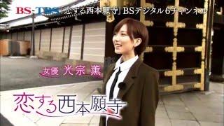 【放送日時】 2016年1月23日(土) 13:00~13:54 【放送局】 BS-TBS(...