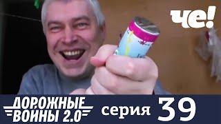 Дорожные войны   Сезон 7   Выпуск 39