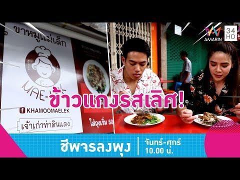 กินพุงแตก! ขนมหวาน 15 หม้อ @ร้านลุงแดงขนมหวาน - วันที่ 13 Sep 2018