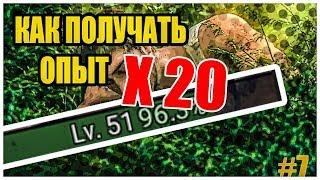 DURANGO ГАЙД КАК ПОЛУЧАТЬ ОПЫТ Х20 НА РУССКОМ ЯЗЫКЕ! #7