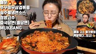 [ENG SUB]매운 쭈꾸미우삼겹볶음 송주불냉면양념장 청양고추 중국당면(쫄당면) 먹방 Korea mukbang eatingshow 韓国 เกาหลีใต้ Hàn Quốc