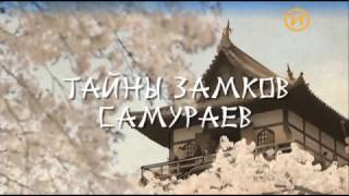 Тайны замков самураев [2016]
