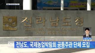[전남뉴스] 전남도, 국제농업박람회 공동주관 단체 모집