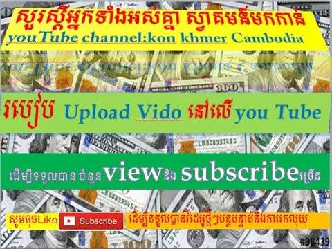 របៀប Monetize in all countries with YT Media Network part 1