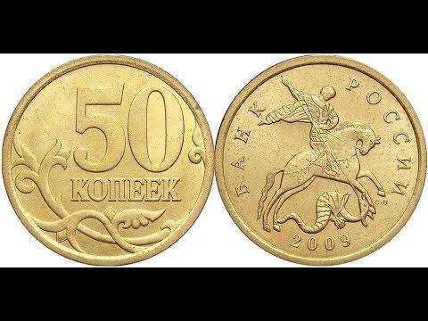 Реальная цена монеты 50 копеек 2009 года. СП, М. Разбор разновидностей и их стоимость.