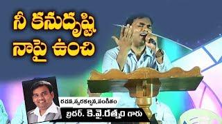 Nee Kanu Dhrusti Naapy Unchi Song | Latest Telugu Christian Songs 2018 | KY Ratnam Christian Songs