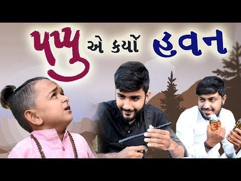 પપ્પુ પાસે કરાવ્યું હવન કાંઈક આવી રીતે || Gujarati Comedy || Video By Akki&Ankit