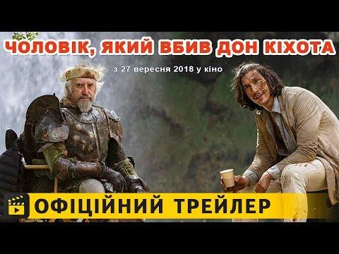 трейлер Чоловік, який вбив Дон Кіхота (2018) українською