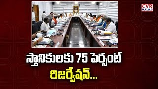 TTD Board Allocates 75 Percent Reservation for Local Candidates | CVR News