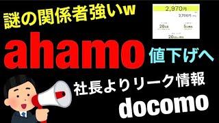 速報/docomo『ahamo(アハモ)』値下げ発表‼まさかの謎の関係者リーク情報が社長のインタビュー発言に勝利♪他社キャリア・MVNOの動きが気になりますね。