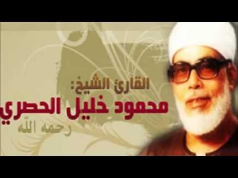 الشيخ محمود خليل الحصري القرآن الكريم كامل 4 2