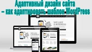 видео Как создать адаптивное меню под мобильные устройства в WordPress