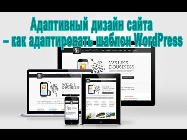 Адаптивный дизайн сайта – как адаптировать шаблон WordPress