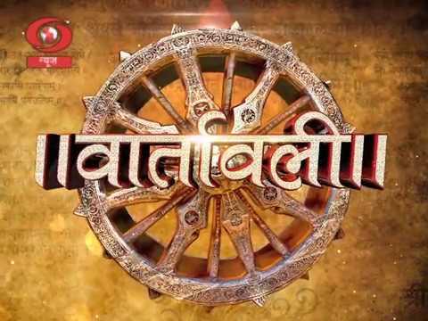 Vaartavali: Weekly Sanskrit Magazine| 4/11/17