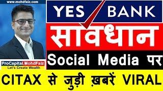YES BANK SHARE LATEST NEWS | सावधान Social Media पर CITAX से जुड़ी ख़बरें VIRAL | YES BANK SHARE PRICE
