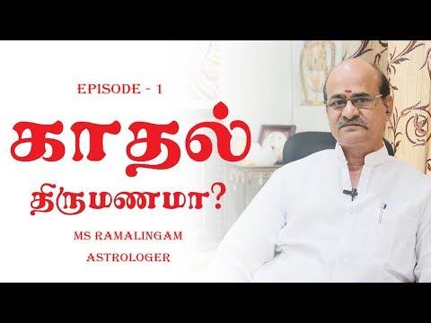 காதல் திருமணமா ?   Episode 1   Astro Talks   M.S. Ramalingam, Astrologer & Vastu Consultant