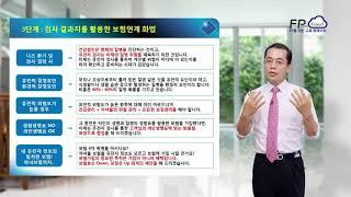 유전자검사를 활용한 보험시장 선점하기_01_조대수