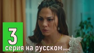 Мой дом/ Судьбоносный дом 3 серия, на русском анонс озвучка, дата выхода