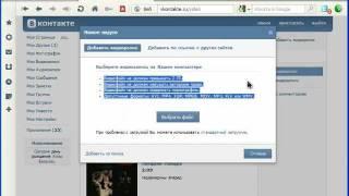 Как загрузить видео на ВКонтакте со своего компа #PI(http://goo.gl/yNybG - Подписка на канал
