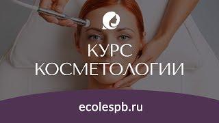 Курсы косметологии в твоем городе _ ecolespb.ru