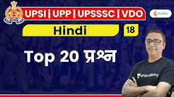 10:00 AM - UPSI, UPP, UPSSSC, VDO 2020 | Hindi by Alok Sir | Top 20 Questions