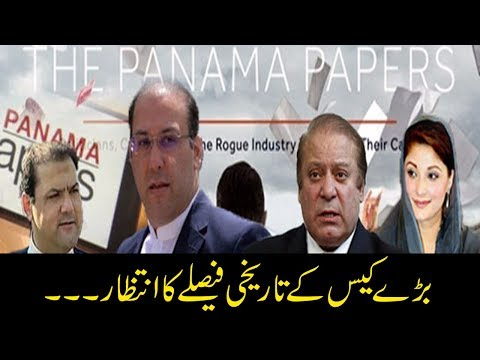 Regarding The Decision Of Panama Case, Friday Day Is Important