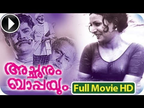 Achanum Bappayum || Malayalam Full Movie OFFICIAL [HD]