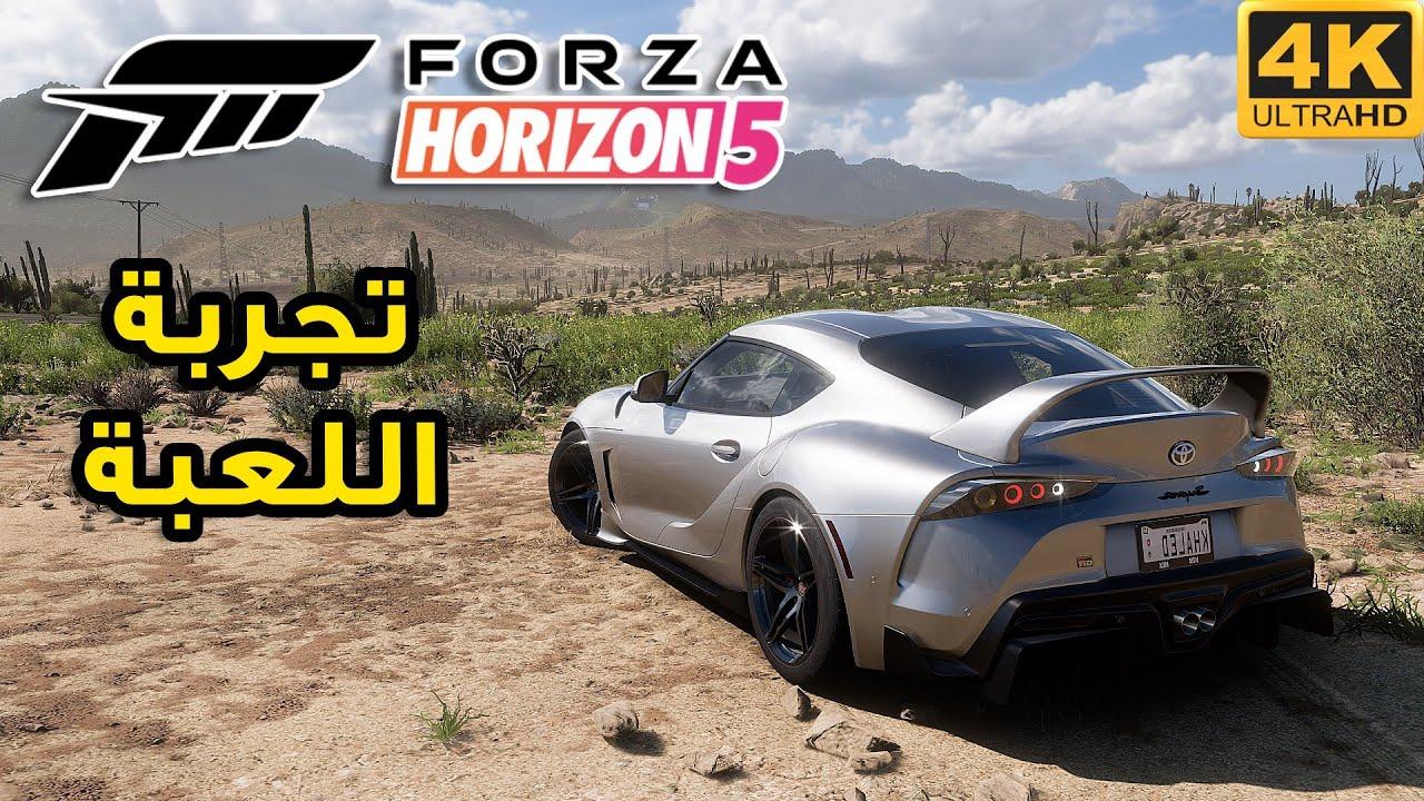فورزا هورايزن 5 تجربة اللعبة