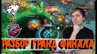 РАЗБОР ГРАНД ФИНАЛА Virtus.pro против FlyToMoon