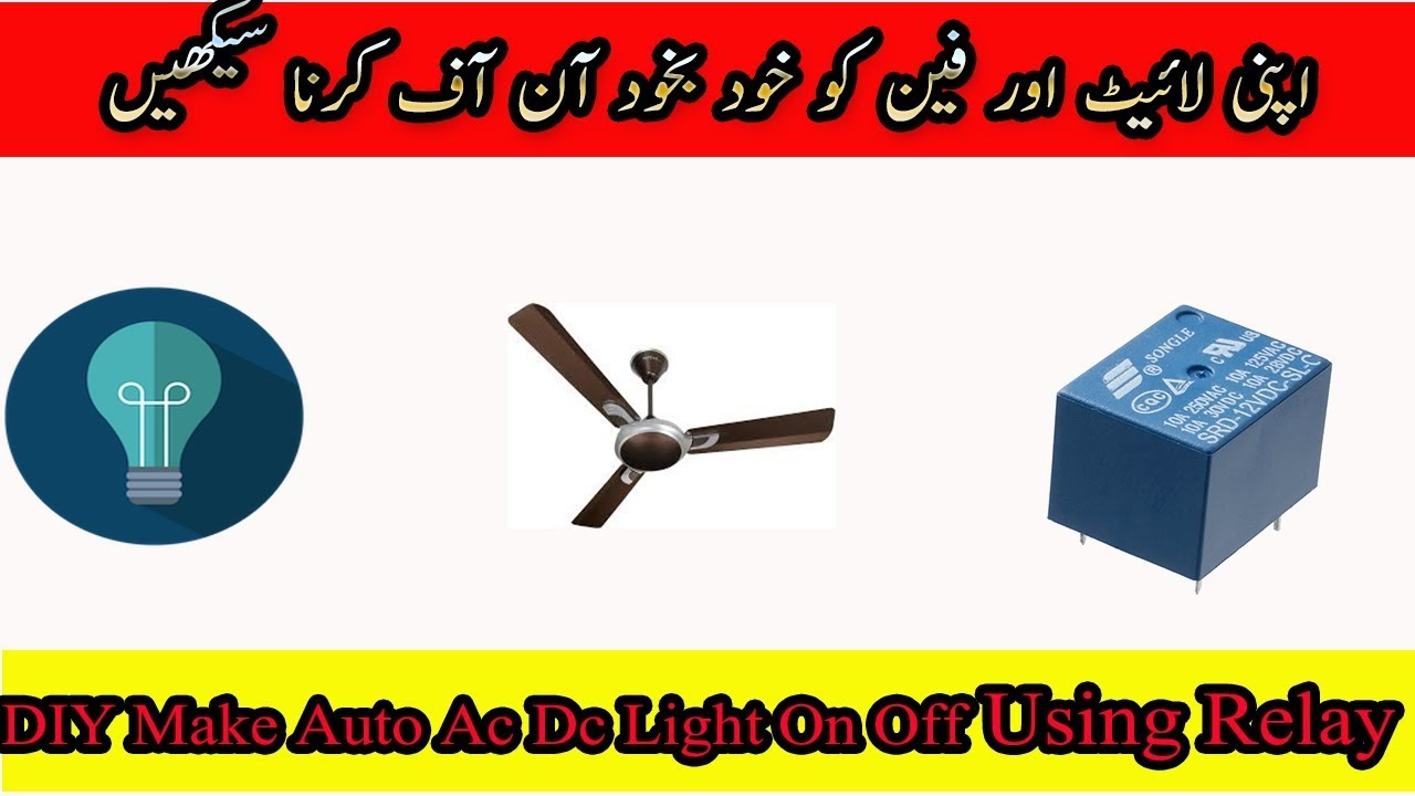 Diy Make Auto Ac Dc Light On Off Using Relay Urdu Hindi Youtube Lm317 Automatic Low Cost Emergency Circuit Book Free
