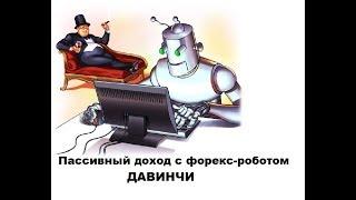 Заработок в интернете Davinci 7 вопросов про форекс робота
