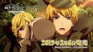 『千銃士』OVA 「貴銃士たちのハッピーバースデイ!」30秒CM