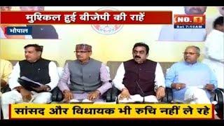 MP में मुश्कल हुई BJP की राहें | सत्ता जाने के बाद सदस्यता अभियान पर असर | नेताओं को दौरे का निर्देश