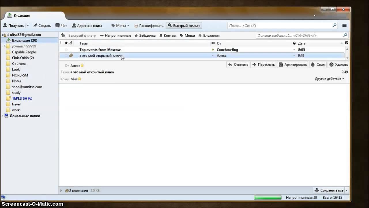 Как создать PGP-ключ и шифровать свою почту