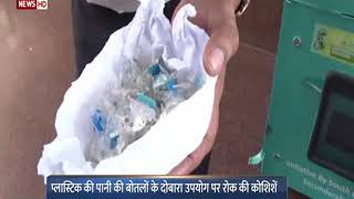 Indian railway determined to ban single use plastic bottles