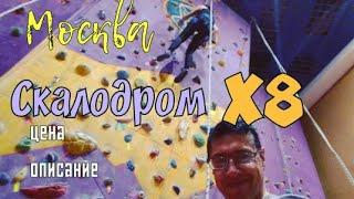 Скалодром в Москве и веревочный парк Х8