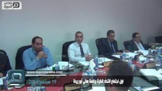 مصر العربية | اول اجتماع لاتحاد الكرة برئاسة هانى أبو ريدة