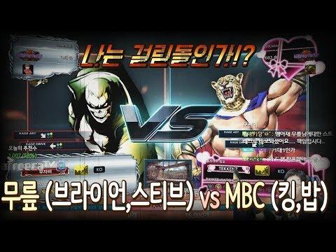 2017/09/10 Tekken 7 FR Rank Match! Knee (Bryan,Steve) vs MBC (King,Bob)