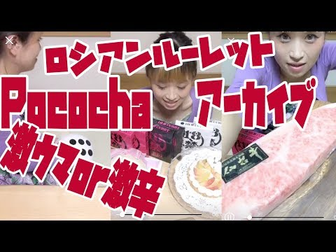 【BIG EATER】Spicy R Rated Curry!? or Super Expensive Ingredient!? Russian Roulette!【RussianSato】