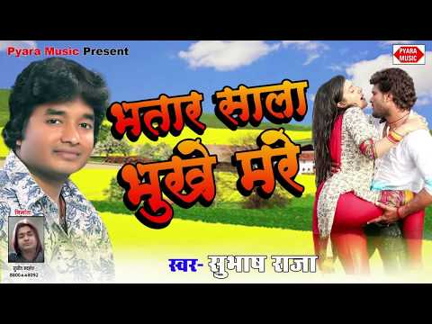 2018 Hit Song || Subhash Raja || Bhatar Sala Bhukhe Mare || सुभाष राजा