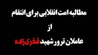 به کمپین امت انقلابی برای تقاص خون شهید فخری زاده بپیوندید