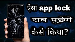 Awesome app lock for android phones | best app lock for all mobile phones