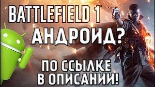 BATTLEFIELD 1 НА АНДРОИД?! ЛУЧШАЯ Экшен игра по ссылке в описании! Скачать World War Heroes