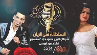 منى الريان وسمسم  - بيني وبينك عهدالله 2017